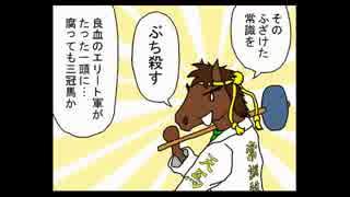 【三冠馬で】さんかんび10【ほのぼの漫