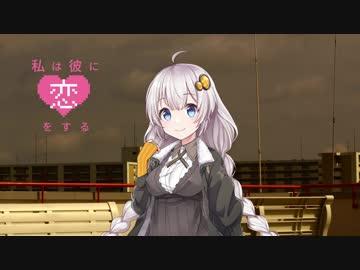 【 VOICEROID Theater 】 Wata Love 6 Episode ~ Takahashi Akari and Hoshi Akari Part 2 ~