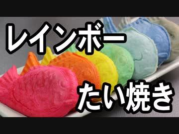 Rainbow Taiyaki 【 I tried to force my dislike daughter to have lunch 】