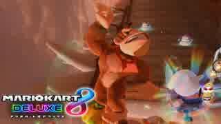 【マリオカート8DX】 vs #69 ドンキーハナ