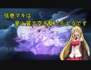 【星と翼のパラドクス】弦巻マキは星と翼で空を駆けるようです【3☆>>>】
