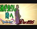 【ネタバレ有り】 ドラクエ11を悠々自適に実況プレイ Part 126