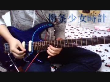 Hatsune Miku - Repellent Girl Watch - [Guitar cover]