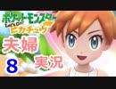 【夫婦実況】噛み合わないトレーナー2人でピッカーーーッ!! Part8  【Let's Go! ピカチュ...