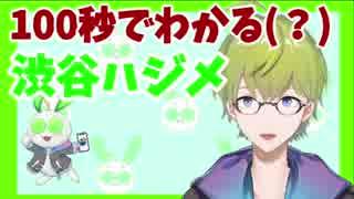 【音量注意】100秒でわかる(?)渋谷ハジメ【狂気】