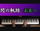 【Piano】閃の軌跡メドレー /ピアノ/Falcom/英雄伝説/BGM/弾いてみた