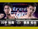 キックボクシング 2017.9.15【RISE 119】第4試合 DoA ROOKIES...