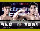 キックボクシング 2017.9.15【RISE 119】第6試合-57kg契約<...