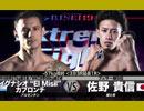 キックボクシング 2017.9.15【RISE 119】第7試合-57kg契約<...