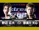 キックボクシング 2017.9.15【RISE 119】第8試合 スペシャル...
