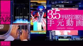 【IIDX運指手元動画】 Rootage SP九段・挑戦 【3:5半固定】