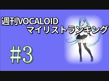 週刊VOCALOIDマイリストランキング #3