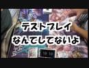 【ボードゲーム】レッツ!休日同好会part36