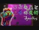 【Minecraft1.7.10】深淵の王と三条の魔術/Spell05【ゆっくり+VOICEROID実況プレイ】