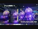 スプラトゥーン2:スマブラSPコラボフェス ヒーローVSヴィラン チーム戦:倉麻るみ子