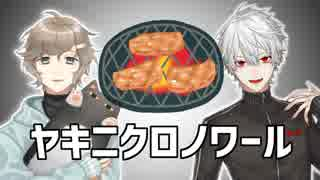 【ChroNoiR】エッチコンロを点火する叶&肉を焼く葛葉