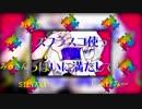 【超豪華合唱】ジグソーパズル【神9人+α】