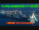 【WoWs】ずん子さんの適当な海戦ライフ 14海戦目 Gremyashchy