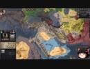 【Crusader Kings2】異世界のユダヤ教ローマ人 Part29