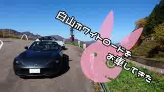 【ゆかり車載】白山ホワイトロードをお車