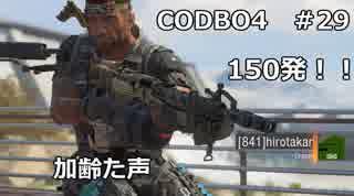 【Call of Duty: Black Ops 4 ♯29】加齢た声でゲームを実況~150発!!~