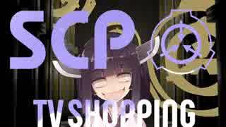 きりたんのSCPテレビショッピング 8
