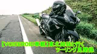 【VOICEROID車載】東北姉妹と行く ツーリング見聞録【福井・石川】part12