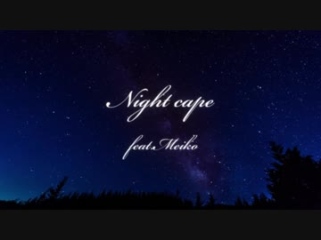 Night cape feat.MEIKO