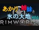 【RimWorld】あかりと姉妹と氷の大地 #01【VOICEROID実況】