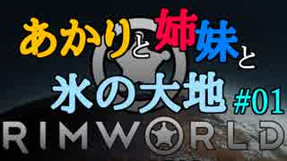 【RimWorld】あかりと姉妹と氷の大地 #01
