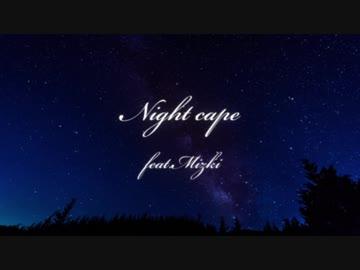 Night cape feat.MIZKI