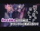 【ニコカラ】プロトディスコ -2【Off Vocal】