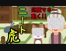 ニートと虎【8】