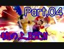 【ゲーム実況】今日も今日とてスマブラSP始めます【Part.04】