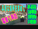 釣り動画ロマンを求めて 214釣目(福浦漁港)