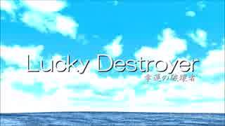 【艦これMMDドラマシリーズ】 Lucky Dest