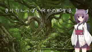 【MO】きりたんっぽいなにかのMO生活 その9【モダン&お知らせ】
