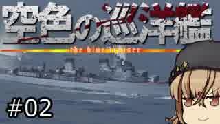 【WoWs】惑星WoWsと空色の巡洋艦 #02 【タシュケント】