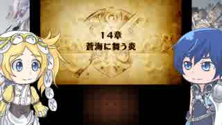 【ゆっくり実況】炎のエムブレムサーガ覚醒 第14章