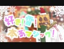 【MMD】好き!雪!本気マジック!2018×Minecrafter【Minecraft】