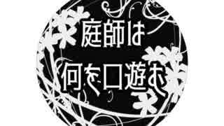 【クトゥルフ神話TRPG】庭師は何を口遊む 第1回【さばかん卓リプレイ】