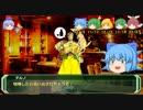 剣の国の魔法戦士チルノ8-1【ソード・ワールドRPG完全版】