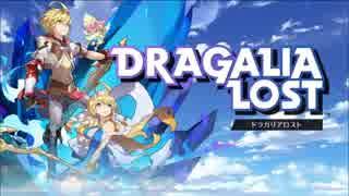 ドラガリアロスト BGM Dragon Boss Battle