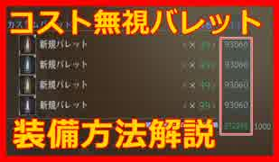 【GOD EATER 3】バレットコスト無視!!バグ