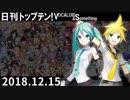 日刊トップテン!VOCALOID&something【日刊ぼかさん2018.12.15】