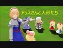 【東方MMD】 アリスさんと人形たち よーん