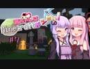 【Minecraft】茜ちゃんはマイクラがしたい!  #7【VOICEROID...