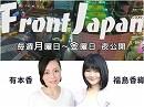 【Front Japan 桜】在日ウイグル人の苦悩 / 外国移民の前にやることは?~追加就労希望就業者とキャリアアップ助成金の活用を / ファーウェイ排除~日本も危機意識を[桜H30/12/18]