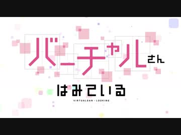 アニメ『バーチャルさんはみている』ティザームービー