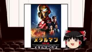 【転載】ゆっくりクソ映画レビューvol.2:「メタルマン」前編